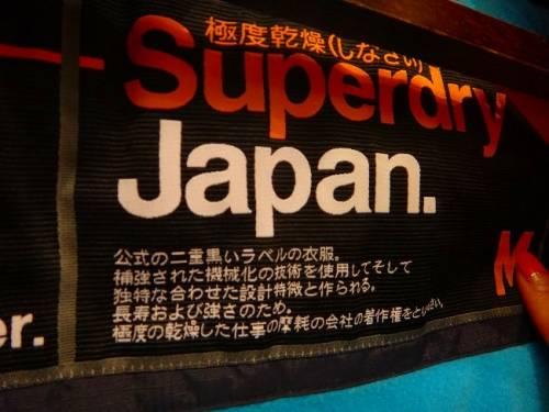 「極度乾燥(しなさい)」の日本語がヤバイ写真